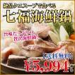 ギフト 絶品クエスープで味わう七福海鮮鍋セット!4〜5人前 グルメ よか魚 クエ