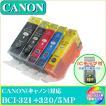 BCI-321+320/5MP (320PGBK/321BK/C/M/Y・ICチップ付) キャノン CANON BCI-321対応 互換インク 黒・顔料 5色セット 5本