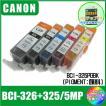 BCI-326+325/5MP (325PGBK/326BK/C/M/Y・ICチップ付) キャノン CANON BCI-326対応 互換インク 黒・顔料 5色セット 5本
