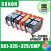 BCI-326+325/6MP (325PGBK/326BK/C/M/Y/GY・ICチップ付) キャノン CANON BCI-326 対応 互換インク 黒・顔料 6色セット 6本