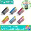 BCI-7e/6MP (7eBK/C/M/Y/PC/PM・ICチップ付き) キャノン CANON BCI-7e対応 互換インク 6色セット 6本