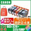 インク福袋 BCI-326+325/6MP 4セット(計24本) キャノン互換インク 送料無料