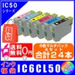 インク福袋 IC6CL50 4セット(計24本) エプソン互換インク 送料無料