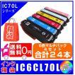 インク福袋 IC6CL70L 4セット(計24本) エプソン互換インク 送料無料