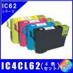 IC4CL62 (ICBK62/ICC62/ICM62/ICY62) エプソン EPSON  IC62対応  互換インク 4色セット 4本