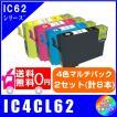 送料無料 IC4CL62 x2セット(計8本) エプソン  IC62対応 互換インク