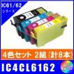 送料無料 IC4CL6162 x2セット(計8本) エプソン  IC62対応 互換インク