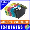 送料無料 IC4CL6165 x2セット(計8本) エプソン  IC65対応 互換インク