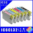 IC6CL32 (ICBK32/ICC32/ICM32/ICY32/ICLC32/ICLM32) エプソン対応 新品・互換インク 6色セット 6本