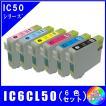 IC6CL50 (ICBK50/ICC50/ICM50/ICY50/ICLC50/ICLM50) エプソン EPSON  IC50対応  互換インク 6色セット 6本