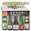日本酒 ギフト 飲み比べセット 送料無料 全て金賞受賞...