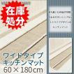 在庫処分 キッチンマット ワイド ロング 約60×180cm /シナモン