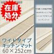 在庫処分 キッチンマット ワイド ロング 約60×252cm /シナモン