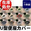 【福袋】 5枚組 便座カバー U型タイプ /アソート5枚セット