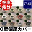 【福袋】 10枚組 便座カバー O型タイプ /アソート10枚セット