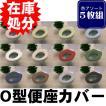 【福袋】 5枚組 便座カバー O型タイプ /アソート5枚セット