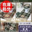 在庫処分 トイレ2点セット 超ロングマット(115×60cm)...
