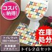 トイレ2点セット トイレマット(60×55cm)+洗浄暖房フタカバー/フェダン