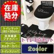 トイレ4点セット マット(55×60cm)+洗浄暖房フタカバー+ペーパーホルダーカバー+トイレスリッパ /キープ 2色