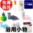 【福袋】 10個組 浴用小物 /アソート10枚セット