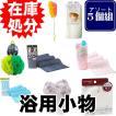 【福袋】 5個組 浴用小物 /アソート5枚セット