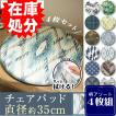 【福袋】 4枚組 チェアパッド 拭ける!洗濯不要  直径 約35cm /PVC アソート4枚セット