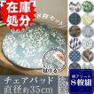 【福袋】 8枚組 チェアパッド 拭ける!洗濯不要  直径 約35cm /PVC アソート8枚セット