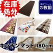 【福袋】 5枚組 キッチンマット 180cm /アソート5枚セット