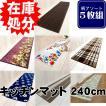 【福袋】 5枚組 キッチンマット 240cm /アソート5枚セット
