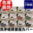 【福袋】 5枚組 便座カバー 洗浄暖房タイプ /アソート5枚セット