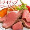 数量限定 トライチップローストビーフ 300g お取り寄せグルメ ローストビーフ 人気 2019 ご飯のお供 牛肉 もも肉 ブロック シンタマ トモサンカク 稀少部位