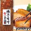 お取り寄せグルメ 豚肉の味噌煮込み 450g お正月 新年会 ディナー オードブル 人気 2020 ご飯のお供 角煮 煮豚 豚肉 お肉 食べ物