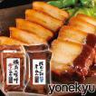 おためし 小さな豚肉の味噌煮込み 和醤煮込み セット ...