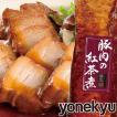 <ワケアリ★ワンダフルDAYS>豚肉の紅茶煮 450g 角煮...