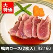 鴨肉ロース(マグレドカナール)2枚入