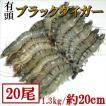 約20cm・特大有頭ブラックタイガー1.3kg(20尾) 海老 ...