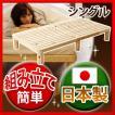 組み立て式ベッドフレーム 匠-たくみ-ラウンド ひのき材 シングル 安心の日本製 スノコ ノックダウン