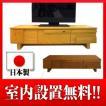 テレビボード ウッディ 160 オーク材 ナチュラル色/ブラウン色 送料無料