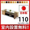リビングテーブル モザイク 110 バースウッド/ホワイトオーク/ブラックチェリー/ウォールナット/ウェンジ 送料無料