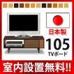テレビボード モザイク 105 バースウッド/ホワイトオーク/ブラックチェリー/ウォールナット/ウェンジ 送料無料