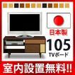 テレビボード モザイク 105-2段 バースウッド/ホワイトオーク/ブラックチェリー/ウォールナット/ウェンジ 送料無料