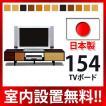 テレビボード モザイク 154 バースウッド/ホワイトオーク/ブラックチェリー/ウォールナット/ウェンジ 送料無料