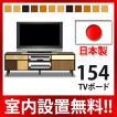 テレビボード モザイク 154-2段 バースウッド/ホワイトオーク/ブラックチェリー/ウォールナット/ウェンジ 送料無料