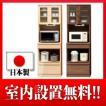 キッチンボード エスピー 60 ハードメープル/ウォールナット材 送料無料