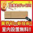 テレビボード エムブイ 140 オーク色 2段タイプ