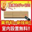 (5月20日頃お届け)テレビボード エムブイ 160 オーク色  2段タイプ
