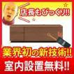(5月20日頃お届け)テレビボード エムブイ 140 ウォールナット色 2段タイプ