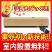(5月20日頃お届け)テレビボード エムブイ 140 オーク色