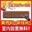テレビボード エムブイ 200 ウォールナット色 2段タイプ