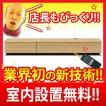 (6月初旬お届け)テレビボード エムブイ 180 オーク色
